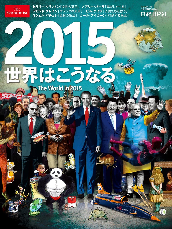 2015 - Auf dem Titelblatt des Economist ist ein Terrorist mit einem Maschinengewehr, Francois Hollande und zwei Pfeile mit den Zahlen 11.5 und 11.3 zu sehen. Umgestellt kommt das Datum 13.11.15 heraus.